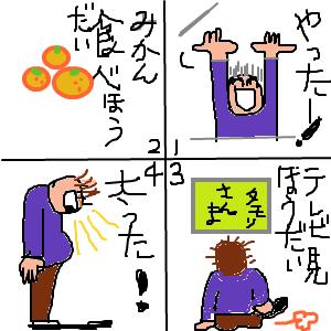 Cocolog_oekaki_2009_12_23_23_02