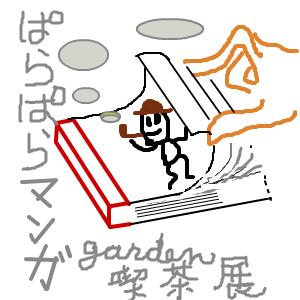 Cocolog_oekaki_2010_03_09_20_39