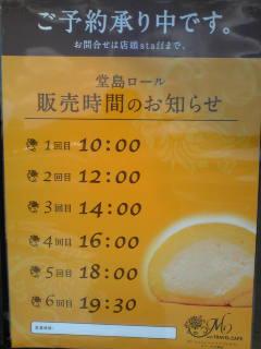 堂島ロール販売時間